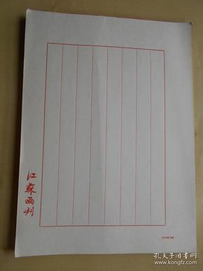 老纸头【90年代,江苏画刊,空白八行笺信纸,94张】