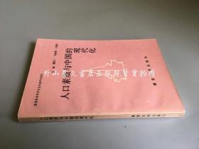 人口素质与中国的现代化(仅印1000册)