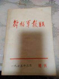 解放军报通讯1975年(增刊)