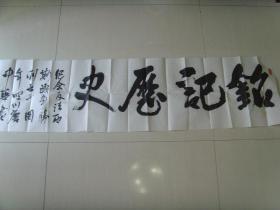 唐中华(墨客):书法:铭记历史(带信封及简介)