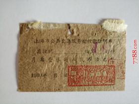1960年上海市公共交通服务处收款证明单:月票陆元整