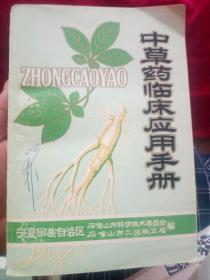 中草药临床应用手册