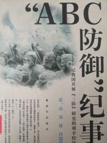 ABC防御纪事