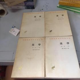 美學(全三卷共四冊)
