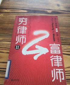 窮律師富律師:揭開中國律師營銷之謎