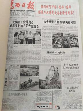 鸡西日报 合订本 2008年 8月 总17539-17563期 北京奥运