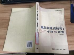 现代化原点结构:冲突与转型(21世纪中国新发展哲学丛书)