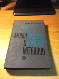 金属的机械性能  俄文原版