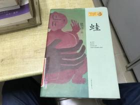 蛙   莫言        2012年  精裝版  一版一印    上海文藝出版社    保證   正版    館藏   品可以   便宜