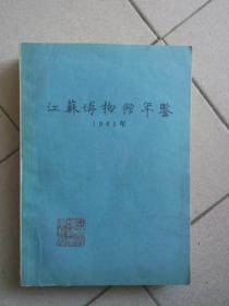 江苏博物馆年鉴1983年