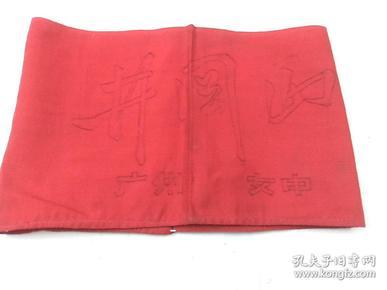 文革袖章,井岗山,广州女中,末上色