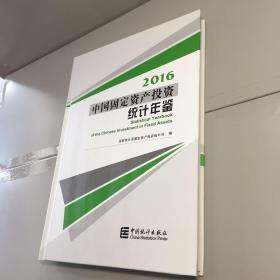 中国固定资产投资统计年鉴(2016 附光盘)