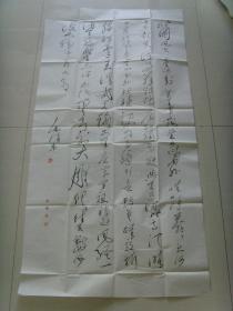 莫鹤九:书法:毛泽东诗词一首《沁园春 雪》(带信封及简介)