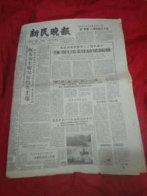 新民晚报1965年8月20日,(越南主席写信给毛主席,毛主席视察南泥湾等主要内容)