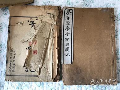 澄衷蒙学堂字课图说二册