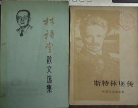 Y026 林语堂散文选集(88年1版2印、书脊粘透明胶带、扉页粘有剪报)
