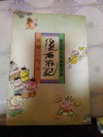 蔡志忠古典幽默漫画:后西游记——阴阳二气山(有水渍)