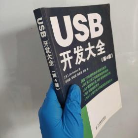 USB开发大全(第4版)包快递