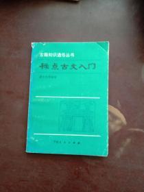 标点古文入门——古籍知识通俗丛书