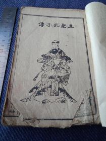 少见清石印本《绘图字课四千字文》一册全,页页有版画