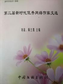 第二届新时代优秀网络作家文选 新时代作家丛书(第4辑)