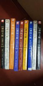 神印王座 (1~9全集)共9本
