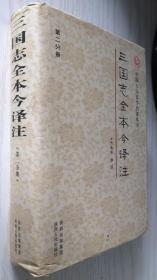 陕西人民 中国六大史学名著丛书---三国志全本今译注 第二分册(魏志二十至三十卷 蜀志一至十五卷 卷二十一至卷四十五)