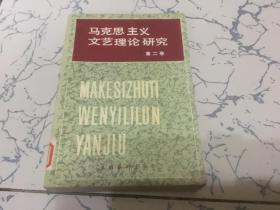 马克思主义文艺理论研究 第二卷