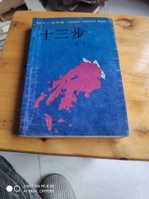 十三步(1989年一版一印32開)