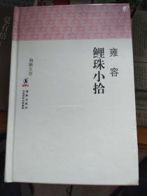 鲤珠小拾(海豚文存)