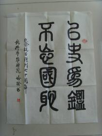 董培铨:书法:以史为鉴(带信封及简介)(带书法集《董培铨书法选集》)