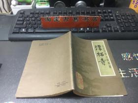 潭柘寺(北京名胜古迹丛书)