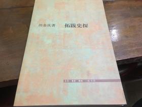拓跋史探(03年一版一印)