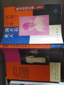 我做了七年蒋介石夫人--陈洁如回忆录(全译本)