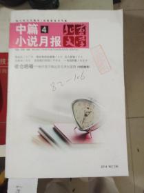 北京文学选刊 中篇小说月报 2014年第1--12期缺第9期   共11本合售  整体八五品