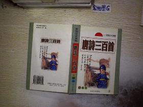 唐诗三百首:彩图注音读物:珍藏本.