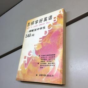 怎样学好英语:傅敏答中学生140问
