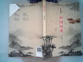 中國歷史(中等職業學校教學用書) .