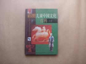 彩图儿童中国文化百科 (上册)