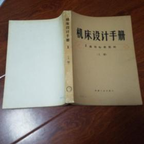 机床设计手册 1(上册)通用标准资料