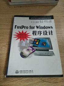 FoxPro for Windows程序设计——高等学校计算机基础课程系列教材