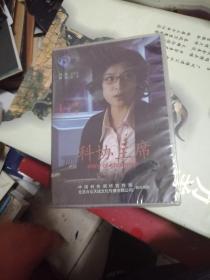 科协主席DVD