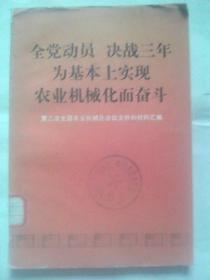 印陈永贵讲话的书:全党动员  决战三年  为基本上实现农业机械化而奋斗--第三次全国农业机械化会议文件和材料汇编