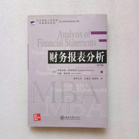 财务报表分析(第5版)