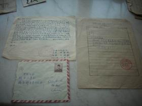 1963年【印尼万隆中华总会主席-洪载德,秘书-刘锦毅】亲笔信一张!附原封