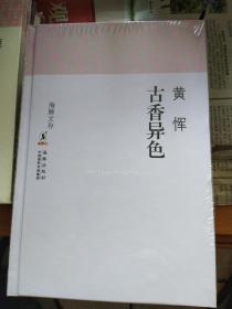古香异色(海豚文存)