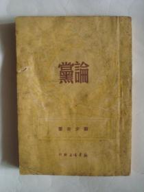 论党 刘少奇  [1951年版]