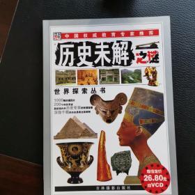 历史未解之谜(世界探索丛书)彩版