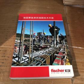 德国慧鱼建筑锚固技术手册