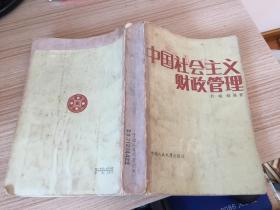 中国社会主义财政管理